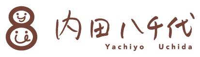内田八千代 公式サイト