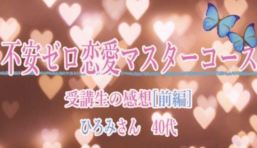 【動画】受講のご感想/ひろみさん40代