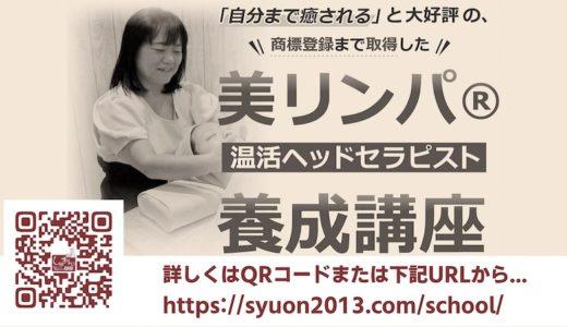 【動画あり】8/2リリース美リンパ®︎温活セラピスト養成講座