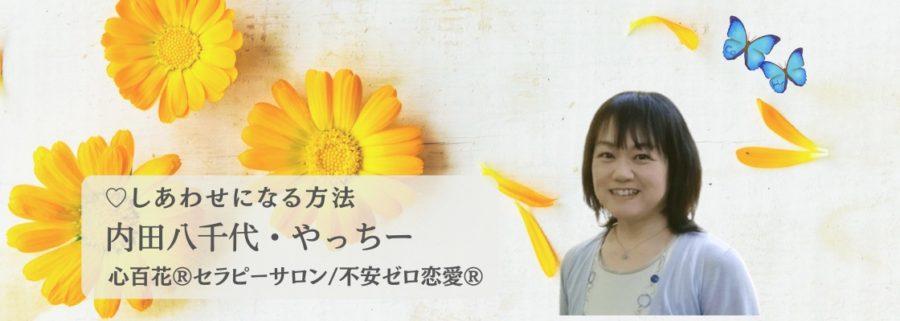 内田八千代・やっちー official site